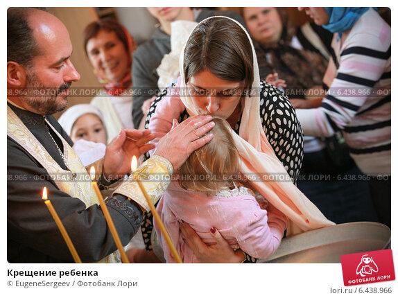 Крещение ребенка, фото № 6438966, снято 21 сентября 2014 г. (c) Евгений Сергеев / Фотобанк Лори