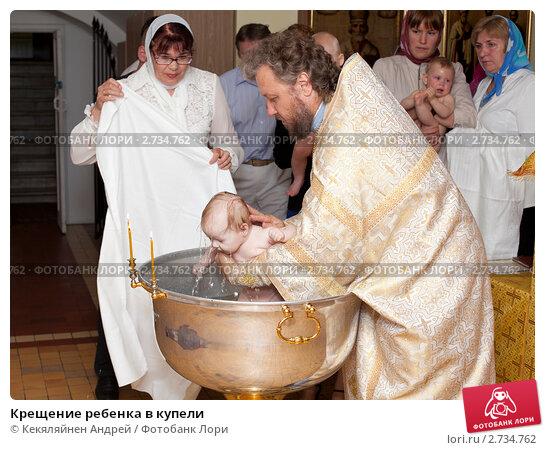 Купить «Крещение ребенка в купели», фото № 2734762, снято 16 июля 2011 г. (c) Кекяляйнен Андрей / Фотобанк Лори