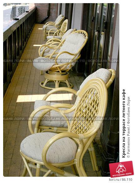 Кресла на террасе летнего кафе, фото № 86110, снято 6 сентября 2007 г. (c) Parmenov Pavel / Фотобанк Лори
