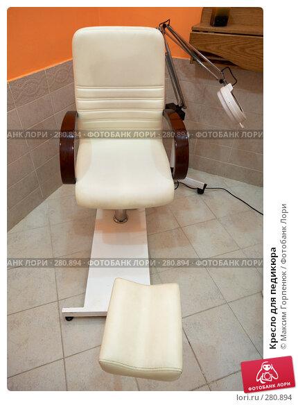 Кресло для педикюра, фото № 280894, снято 22 ноября 2007 г. (c) Максим Горпенюк / Фотобанк Лори