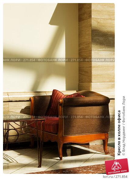 Кресло в холле офиса, фото № 271854, снято 21 июля 2017 г. (c) Влад Нордвинг / Фотобанк Лори