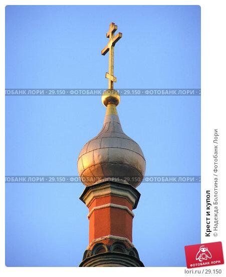 Купить «Крест и купол», фото № 29150, снято 1 сентября 2005 г. (c) Надежда Болотина / Фотобанк Лори