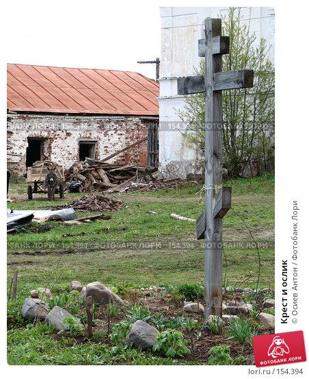 Крест и ослик, фото № 154394, снято 8 мая 2007 г. (c) Осиев Антон / Фотобанк Лори