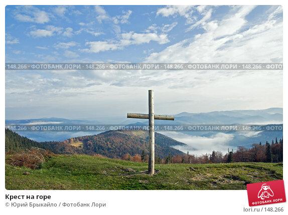 Крест на горе, фото № 148266, снято 5 октября 2007 г. (c) Юрий Брыкайло / Фотобанк Лори