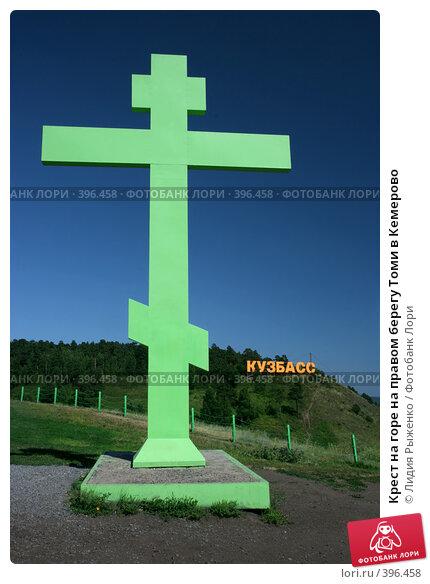 Купить «Крест на горе на правом берегу Томи в Кемерово», фото № 396458, снято 16 июля 2008 г. (c) Лидия Рыженко / Фотобанк Лори