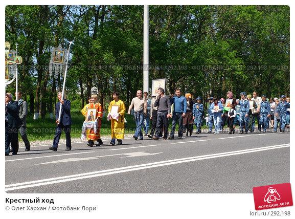 Купить «Крестный ход», эксклюзивное фото № 292198, снято 19 мая 2008 г. (c) Олег Хархан / Фотобанк Лори