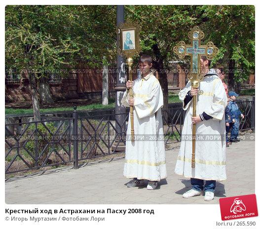 Купить «Крестный ход в Астрахани на Пасху 2008 год», фото № 265590, снято 27 апреля 2008 г. (c) Игорь Муртазин / Фотобанк Лори