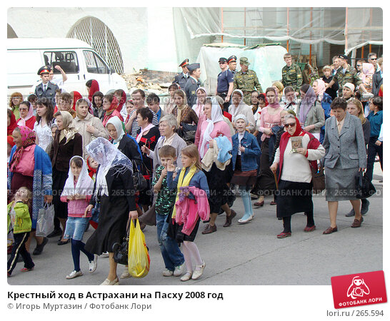 Крестный ход в Астрахани на Пасху 2008 год, фото № 265594, снято 27 апреля 2008 г. (c) Игорь Муртазин / Фотобанк Лори