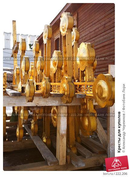 Кресты для куполов, фото № 222206, снято 30 марта 2007 г. (c) Александр Черемнов / Фотобанк Лори