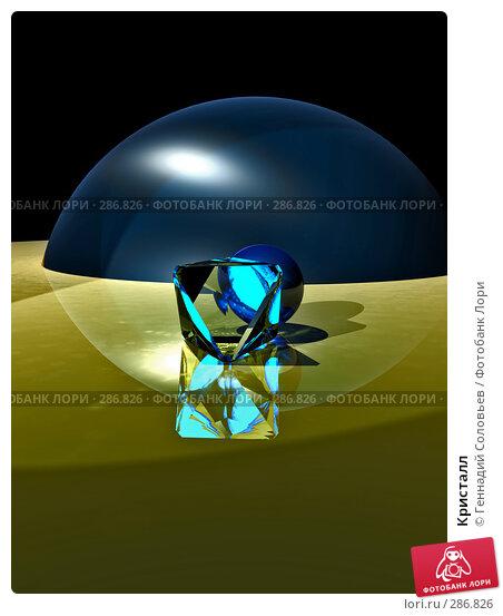 Купить «Кристалл», иллюстрация № 286826 (c) Геннадий Соловьев / Фотобанк Лори