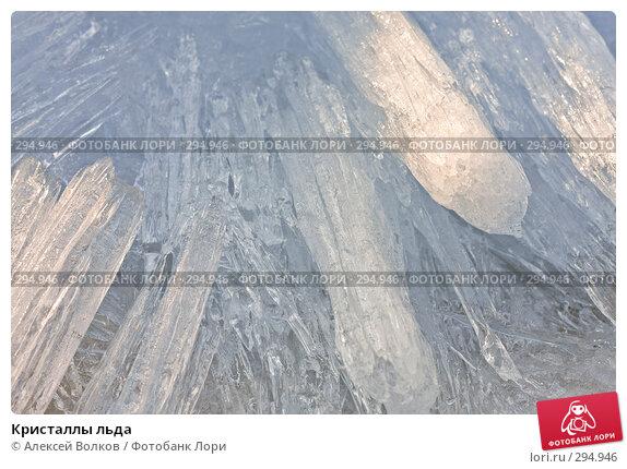 Кристаллы льда, фото № 294946, снято 27 июля 2017 г. (c) Алексей Волков / Фотобанк Лори
