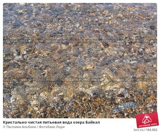 Кристально чистая питьевая вода озера Байкал, фото № 184882, снято 4 августа 2007 г. (c) Пыткина Альбина / Фотобанк Лори