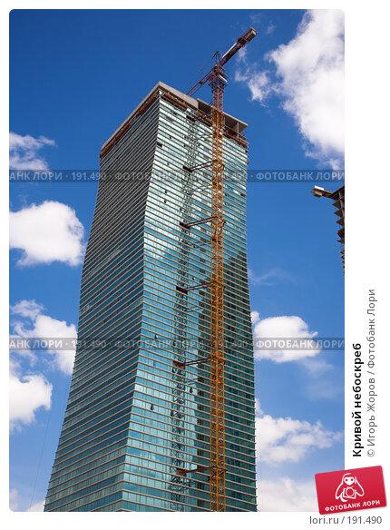 Кривой небоскреб, фото № 191490, снято 10 августа 2007 г. (c) Игорь Жоров / Фотобанк Лори