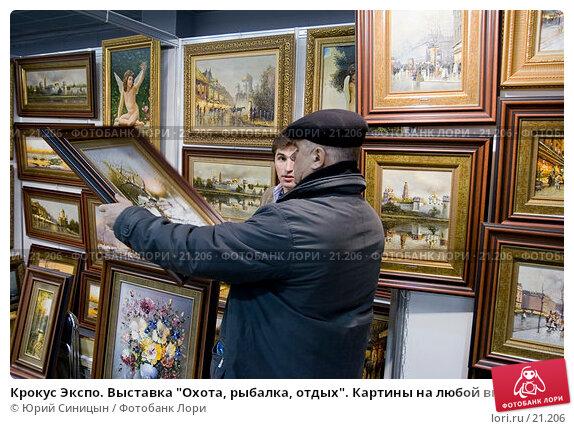 """Крокус Экспо. Выставка """"Охота, рыбалка, отдых"""". Картины на любой вкус, фото № 21206, снято 2 марта 2007 г. (c) Юрий Синицын / Фотобанк Лори"""