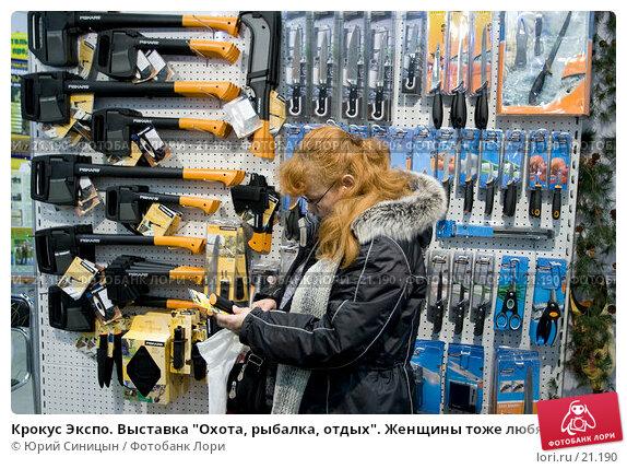 """Крокус Экспо. Выставка """"Охота, рыбалка, отдых"""". Женщины тоже любят отдых, фото № 21190, снято 2 марта 2007 г. (c) Юрий Синицын / Фотобанк Лори"""