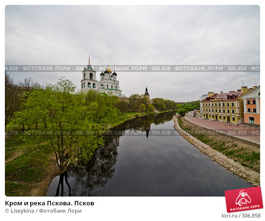 Кром и река Пскова. Псков, фото № 306858, снято 2 мая 2008 г. (c) Liseykina / Фотобанк Лори