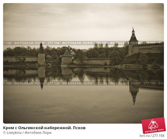 Купить «Кром с Ольгинской набережной. Псков», фото № 277158, снято 2 мая 2008 г. (c) Liseykina / Фотобанк Лори