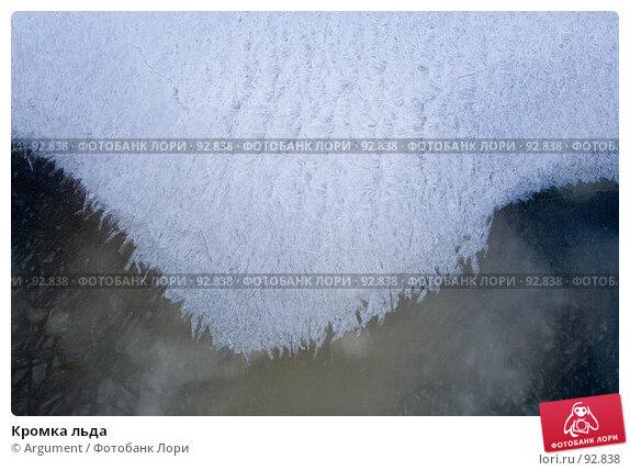 Купить «Кромка льда», фото № 92838, снято 22 января 2007 г. (c) Argument / Фотобанк Лори