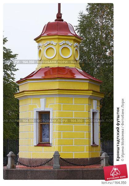 Кронштадтский футшток, эксклюзивное фото № 164350, снято 15 сентября 2007 г. (c) Ирина Мойсеева / Фотобанк Лори