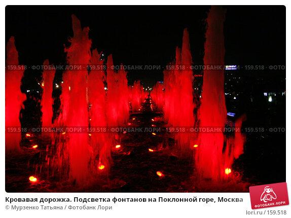 Кровавая дорожка. Подсветка фонтанов на Поклонной горе, Москва, фото № 159518, снято 11 августа 2007 г. (c) Мурзенко Татьяна / Фотобанк Лори