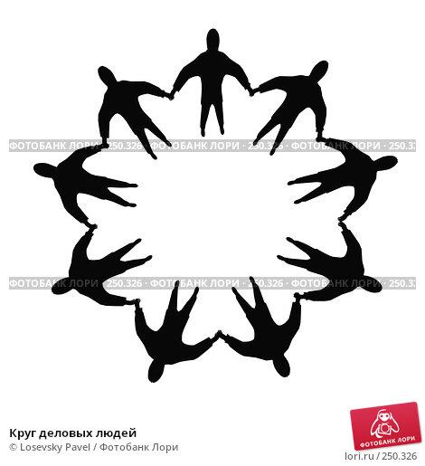 Круг деловых людей, иллюстрация № 250326 (c) Losevsky Pavel / Фотобанк Лори