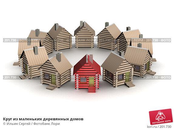 Круг из маленьких деревянных домов, иллюстрация № 201730 (c) Ильин Сергей / Фотобанк Лори