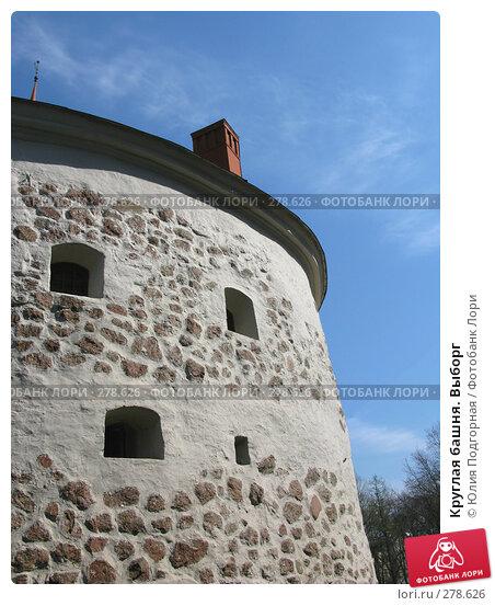 Круглая башня. Выборг, фото № 278626, снято 1 мая 2008 г. (c) Юлия Селезнева / Фотобанк Лори
