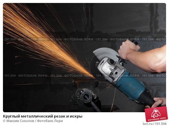 Круглый металлический резак и искры, фото № 191594, снято 31 января 2008 г. (c) Максим Соколов / Фотобанк Лори