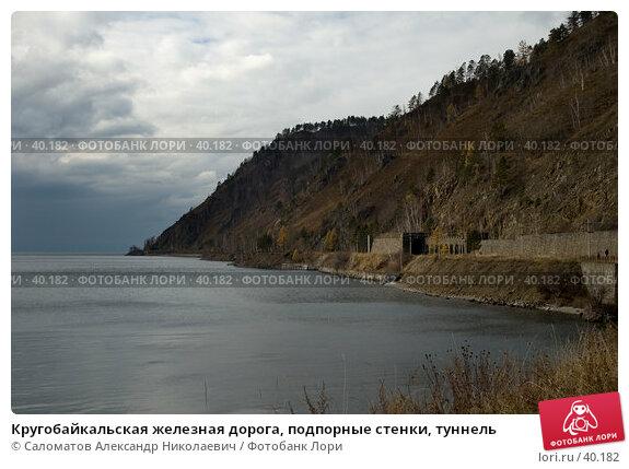 Кругобайкальская железная дорога, подпорные стенки, туннель, фото № 40182, снято 15 октября 2006 г. (c) Саломатов Александр Николаевич / Фотобанк Лори