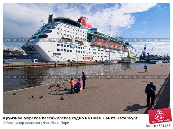 Купить «Круизное морское пассажирское судно на Неве. Санкт-Петербург», эксклюзивное фото № 324658, снято 16 июня 2008 г. (c) Александр Алексеев / Фотобанк Лори