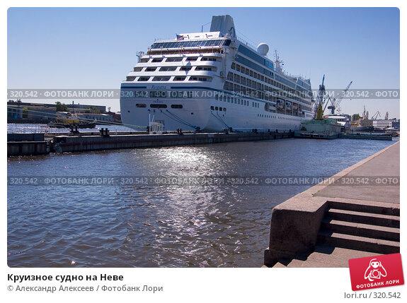 Круизное судно на Неве, эксклюзивное фото № 320542, снято 7 июня 2008 г. (c) Александр Алексеев / Фотобанк Лори
