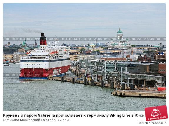 Купить «Круизный паром Gabriella причаливает к терминалу Viking Line в Южной гавани Хельсинки, Финляндия», фото № 29848818, снято 14 июня 2008 г. (c) Михаил Марковский / Фотобанк Лори