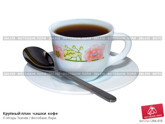 Крупный план  чашки  кофе, фото № 284418, снято 23 апреля 2008 г. (c) Игорь Ткачёв / Фотобанк Лори