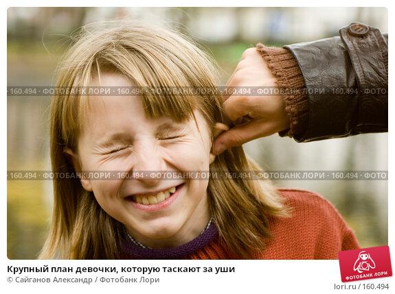 Крупный план девочки, которую таскают за уши, эксклюзивное фото № 160494, снято 22 октября 2006 г. (c) Сайганов Александр / Фотобанк Лори