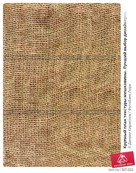 Купить «Крупный план текстуры мешковины. Лучший выбор дизайнеров.», фото № 307022, снято 22 ноября 2017 г. (c) Даниил Кириллов / Фотобанк Лори