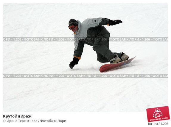 Крутой вираж, эксклюзивное фото № 1206, снято 22 февраля 2006 г. (c) Ирина Терентьева / Фотобанк Лори