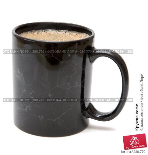 Кружка кофе, фото № 280770, снято 17 апреля 2008 г. (c) паша семенов / Фотобанк Лори