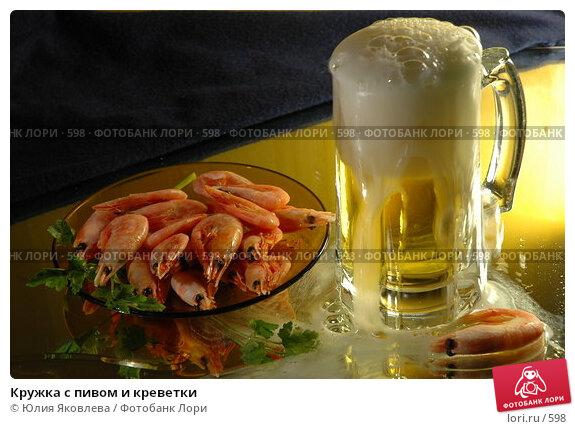 Кружка с пивом и креветки, фото № 598, снято 24 февраля 2005 г. (c) Юлия Яковлева / Фотобанк Лори
