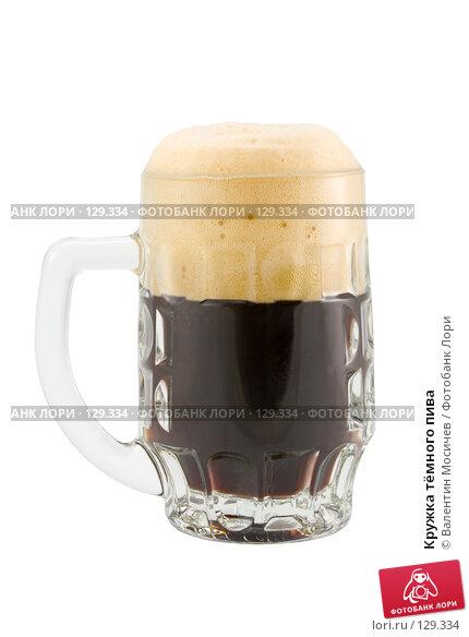 Кружка тёмного пива, фото № 129334, снято 3 марта 2007 г. (c) Валентин Мосичев / Фотобанк Лори