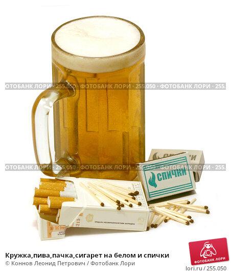 Кружка,пива,пачка,сигарет на белом и спички, фото № 255050, снято 17 апреля 2008 г. (c) Коннов Леонид Петрович / Фотобанк Лори