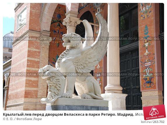 Крылатый лев перед дворцом Веласкеса в парке Ретиро. Мадрид. Испания, фото № 263702, снято 20 апреля 2008 г. (c) Екатерина Овсянникова / Фотобанк Лори