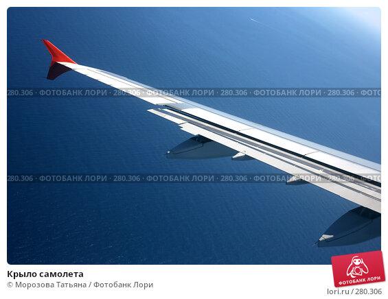 Крыло самолета, фото № 280306, снято 22 апреля 2008 г. (c) Морозова Татьяна / Фотобанк Лори