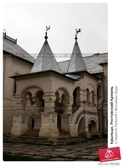Купить «Крыльцо, Ростовский Кремль», фото № 39202, снято 10 августа 2006 г. (c) Vladimir Fedoroff / Фотобанк Лори