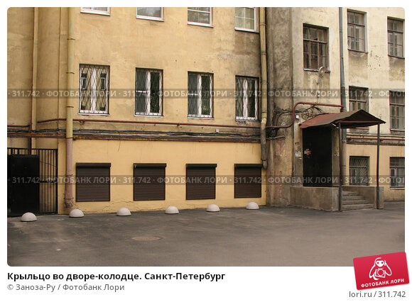 Крыльцо во дворе-колодце. Санкт-Петербург, фото № 311742, снято 1 июня 2008 г. (c) Заноза-Ру / Фотобанк Лори