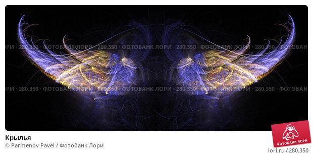 Крылья, иллюстрация № 280350 (c) Parmenov Pavel / Фотобанк Лори