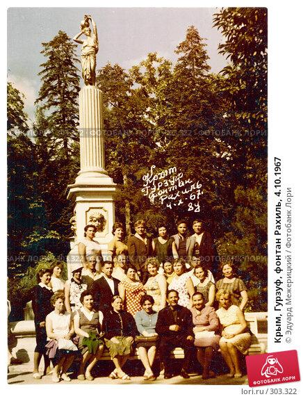 Крым, Гурзуф, фонтан Рахиль, 4.10.1967, фото № 303322, снято 23 октября 2016 г. (c) Эдуард Межерицкий / Фотобанк Лори