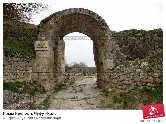 Крым Крепость Чуфут-Кале, фото № 144078, снято 7 апреля 2007 г. (c) Сергей Шульгин / Фотобанк Лори
