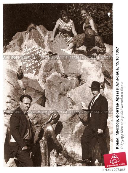 Крым, Мисхор, фонтан Арзы и Али-баба, 15.10.1967, фото № 297066, снято 23 марта 2017 г. (c) Эдуард Межерицкий / Фотобанк Лори