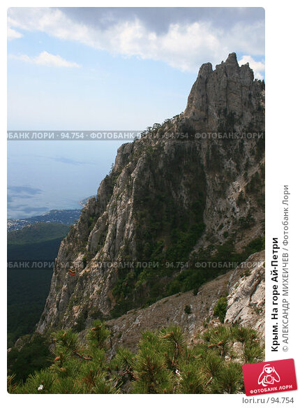 Крым. На горе Ай-Петри, фото № 94754, снято 14 августа 2007 г. (c) АЛЕКСАНДР МИХЕИЧЕВ / Фотобанк Лори