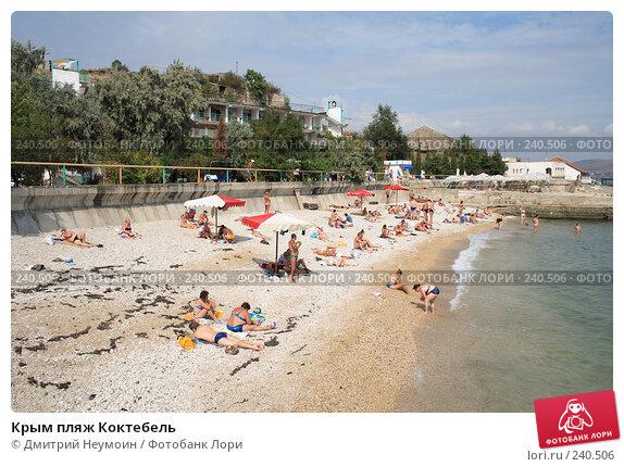 Крым пляж Коктебель, эксклюзивное фото № 240506, снято 24 сентября 2006 г. (c) Дмитрий Неумоин / Фотобанк Лори